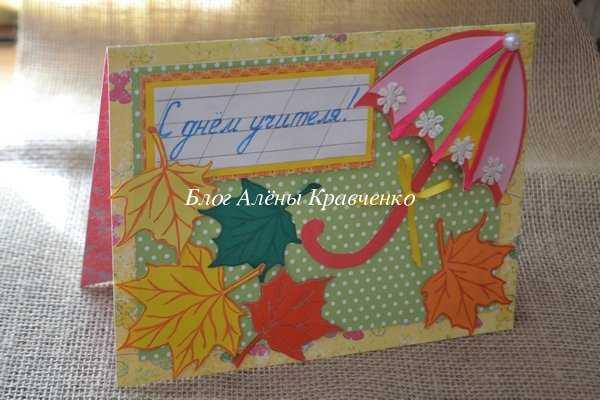 Как сделать открытку на день учителя своими руками схемы, надписями женатых мужчинах