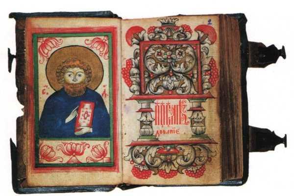Реферат о рукописной книге 4575